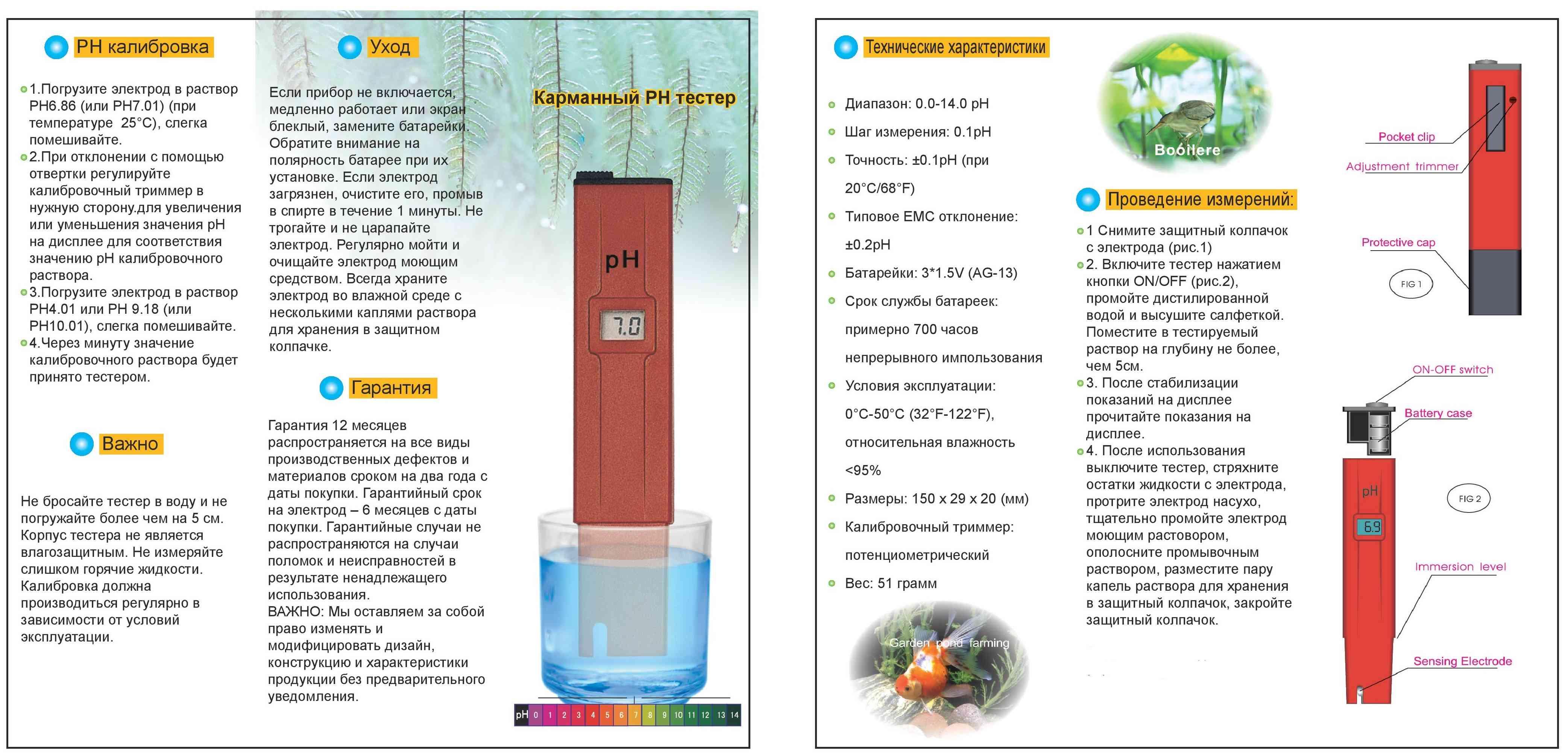 Полоски pH универсальные 81